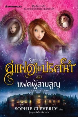 Thailand - Nanmee Books
